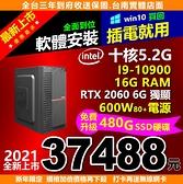 【37488元】全新最強INTEL I9+6G獨顯主機雙系統16G/480G/600W插電即用3D電競遊戲效能全開