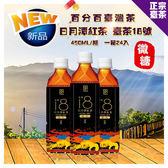 《限宅配1箱》日月潭 台茶18號 紅玉紅茶 (微糖) 490ml*24罐/箱