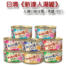 ◆MIX米克斯◆日清《新達人湯罐》80G 1箱/24罐 貓罐頭 三種口味可選