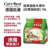 德國凱優Cat's Best-經典凝結木屑砂(紅標凝結型) 10L/4.3kg