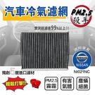 【愛車族】EVO PM2.5專用冷氣濾網(日產) NI021NC