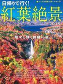 美麗楓葉絕景情報專集 2019:首都圈版