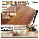 木紋墊版-122×45cm  加購 5片