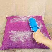 刷毛神器除貓毛狗毛清理器去毛黏毛除毛寵物吸毛發沙發一毛打盡   LannaS
