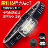 夜釣魚感應頭燈強光充電超亮電筒頭戴式超輕小號疝氣礦燈家用 【全館免運】