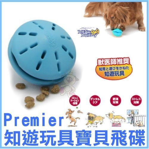 *KING WANG*美國Premier 知遊玩具寶貝飛碟/抗憂鬱玩具-XS-藍色-幼犬可以使用