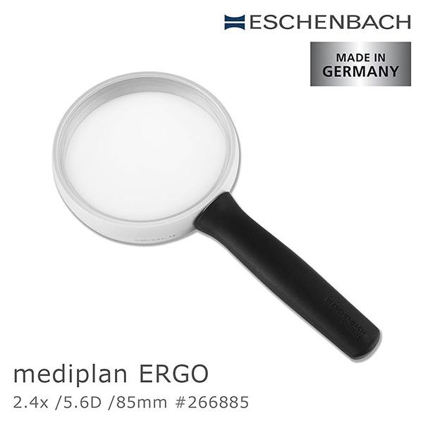 黃斑部病變適用【德國 Eschenbach】2.4x/5.6D/85mm mediplan ERGO 德國製齊焦式非球面放大鏡 266885