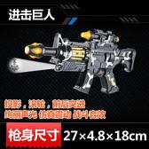 兒童寶寶電動玩具槍聲光槍 狙擊機關槍男孩衝鋒槍3-6歲手槍八音槍