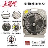 【友情牌】 友情18吋箱扇 KB-1873【省電、安全、環保】