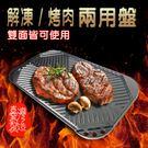 金德恩 台灣製造 1盤兩用解凍燒烤雙面盤/解凍盤/燒烤盤/適用瓦斯爐/炭火/電晶爐/烤肉架 團購樂