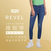 Levis 女款 Revel高腰緊身提臀牛仔褲 / 超彈力塑形布料 / 精工微磨損細節 / 天絲棉 / 及踝款