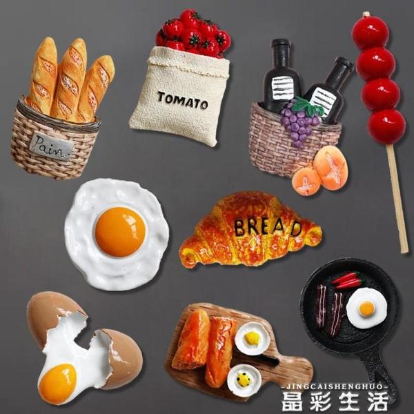 冰箱貼網紅冰箱貼磁鐵個性創意食物下午茶3d立體可愛卡通裝飾磁貼吸鐵石 晶彩
