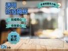 樂昇科技 - 透明防疫壓克力隔板 60*...