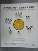 【書寶二手書T7/網路_QXG】用iPhone分手在臉書上大和解_楊士範