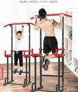 單杠家用室內引體向上器雙杠架家庭健身器材兒童落地單桿吊杠 京都3C YJT