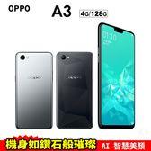 OPPO A3 6.2吋 4G/128G 贈64G記憶卡+空壓殼+9H玻璃貼 智慧型手機 24期0利率 免運費