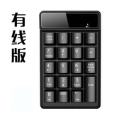 數字鍵盤 usb計算器電腦財務會計迷你藍芽小鍵盤機械懸浮【快速出貨全館免運】
