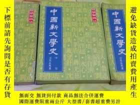 二手書博民逛書店罕見中國新文學史(上中下)Y177690 司馬長風著 昭明出版社