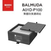 BALMUDA A01D P100濾網 百慕達 專用濾網 空氣清淨機 空淨機 原廠公司貨