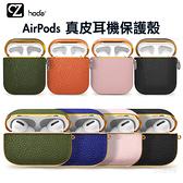 hoda Apple AirPods Pro 2 1 匠心系列 真皮耳機保護殼 附掛勾 藍芽耳機盒保護套 防塵套 防摔套