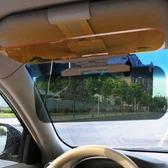 日夜兩用防眩鏡遮陽板夜視鏡護目鏡防炫目防強光司機汽車安全用品 【限時八五折】