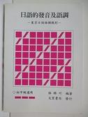 【書寶二手書T5/語言學習_AQL】日語的發音及語調:東京日語語調規則_林錦川