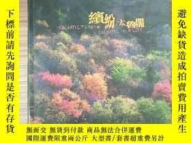 二手書博民逛書店繽紛罕見太魯閣Y12820 徐仁修攝影 太魯閣國家公園 出版20