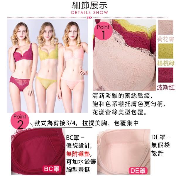 思薇爾-輕戀香系列B-F罩蕾絲包覆內衣(荷花膚)
