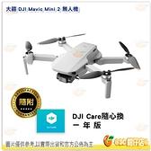 送DJI Care 隨心換 一年版 大疆 DJI Mavic MINI 2 mini2 迷你空拍機 249克 4K 機械增穩相機 暢飛套裝