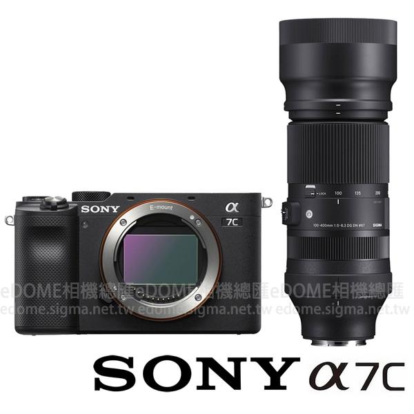 SONY a7C 黑色 附SIGMA 100-400mm DG DN OS (24期0利率 免運 公司貨) ILCE-7C 全片幅 微單眼數位相機