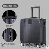行李箱女18寸小型輕便迷你登機箱拉桿箱20寸旅行箱男鋁框密碼 【極速出貨】