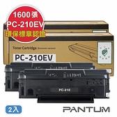 【速買通】Pantum PC-210EV 原廠經濟包P2500/M6600 (2入優惠組)