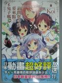 【書寶二手書T1/漫畫書_JPB】請問您今天要來點兔子嗎?(03)_Koi_輕小說