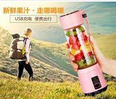 西布朗充電式便攜榨汁機電動迷你果汁杯玻璃學生小型榨汁杯家用igo「摩登大道」