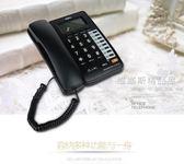 辦公電話機 來電顯示 記憶功能 辦公電話座機固話分機座機  維娜斯精品屋