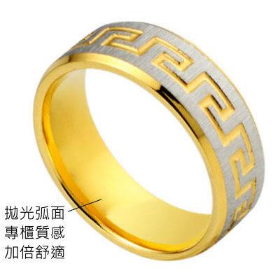 一本萬利 永恆万字長城西德鋼戒指