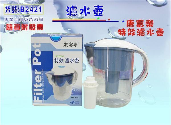 濾水壺康富樂.淨水器.濾水器.電解水機.飲水機.RO純水機(貨號B2421) 【巡航淨水】