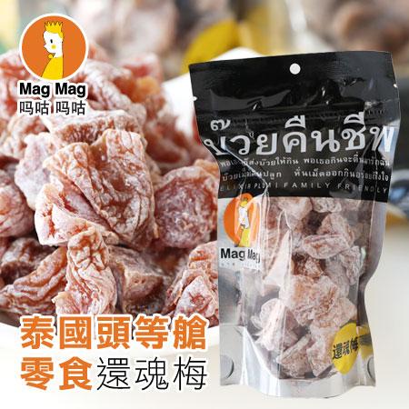 泰國 MagMag 還魂梅 186g 泰國頭等艙零食 調製梅子 梅子 果乾 無籽梅肉 梅乾 梅子果乾 泰國還魂梅