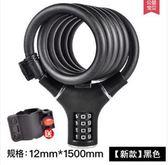 1.50米鋼纜固定強韌自行車密碼防盜鎖SJ326『時尚玩家』