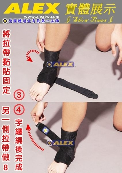 【ALEX】專業調整式護踝 T-37 (1入)