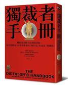 (二手書)獨裁者手冊:解析統治權力法則的真相(為什麼國家、公司領導者的「壞行為..