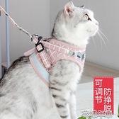 貓咪牽引繩貓繩防掙脫貓繩子背心式溜貓繩子貓咪外出專用遛貓繩子 快速出貨