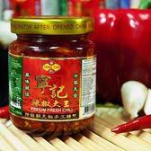 寧記.辣椒大王 (120g/罐,共兩罐)﹍愛食網