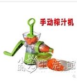 家用水果多功能手動榨汁機手搖冰淇淋橙子原汁水果機小麥苗炸汁器WD 小時光生活館