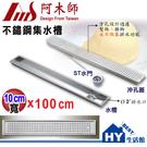阿木師 AMS 不銹鋼 10X100公分 方孔集水槽 防蟲防臭地板落水頭