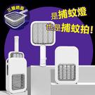 高效能紫光兩用捕蚊器 二合一高效多功能U...