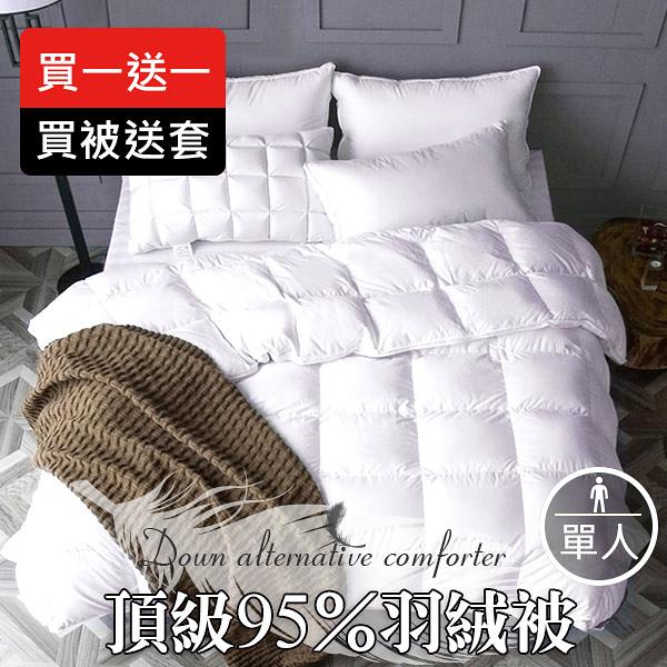 台灣製 95%頂級羽絨被 美規 / 單人 歐美同步上市˙超保暖˙加送被套 (A-nice) ws5