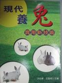 【書寶二手書T1/寵物_OCW】現代養兔實用新技術_沈幼章、王啟明
