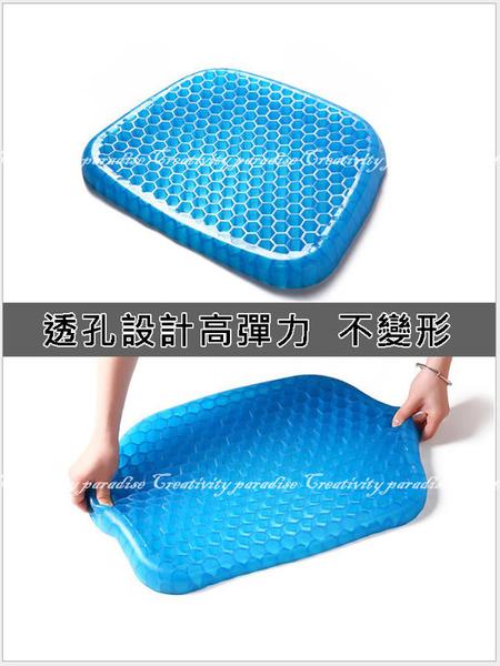 【凝膠坐墊】盒裝小號附防塵套 雞蛋座墊 egg sitter水感凝膠蜂巢式減壓椅墊