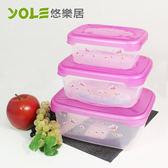 【YOLE悠樂居】食物密封保鮮盒-6件組 #1126036